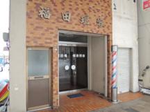 fukudariyoushitsu