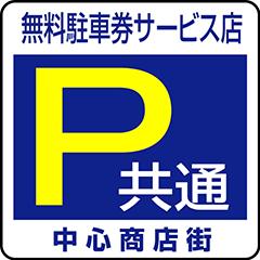 無料駐車券サービス店
