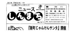 shinmachi-news201301