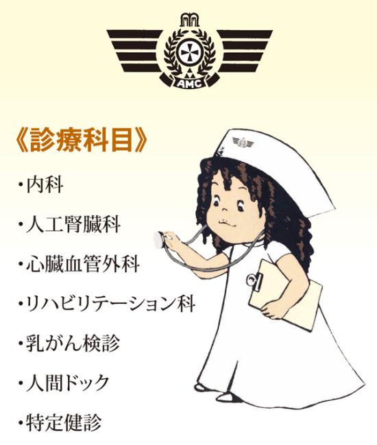 村上新町病院 2013年逸品