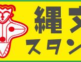 縄文スタンプ