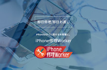 i_worker